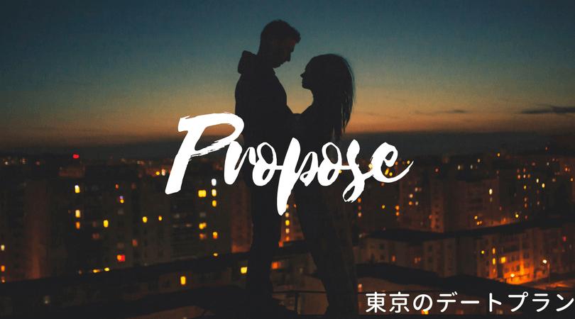 プロポーズの成功率を上げる場所20選(アイキャッチ画像)