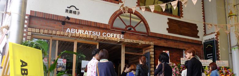 ABURATSU COFFEE(アブラツコーヒー)