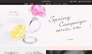 アイプリモ公式サイトイメージ