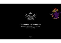 エクセルコダイヤモンド