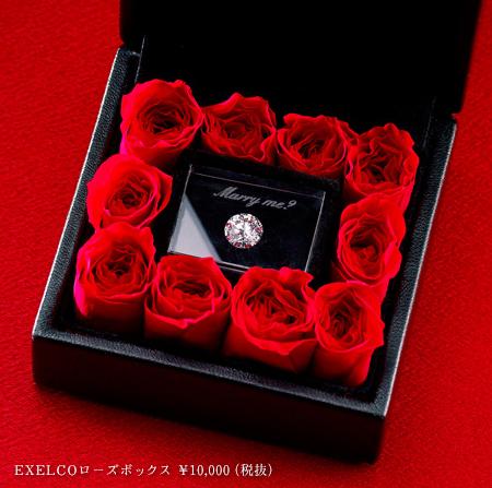 エクセルコダイヤモンド_ローズボックス
