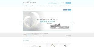 銀座ダイヤモンドシライシの公式サイトの画像