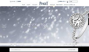 ピアジェ公式サイトイメージ