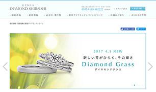 銀座ダイヤモンドシライシ公式サイトイメージ