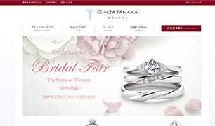 GINZA TANAKA公式サイトイメージ