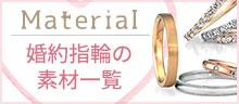 婚約指輪の素材一覧