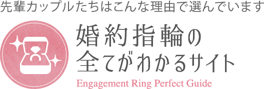 先輩カップルたちはこんな理由で選んでいます 婚約指輪の全てがわかるサイト
