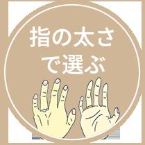 指の太さで選ぶ