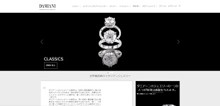 ダミアーニ公式サイトイメージ