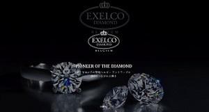 エクセルコ ダイヤモンド公式サイトの画像