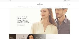 フォーエバーマーク公式サイトイメージ