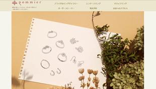 ポミエ公式サイトイメージ