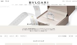 ブルガリ公式サイトイメージ
