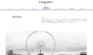 ショーメ公式サイトイメージ