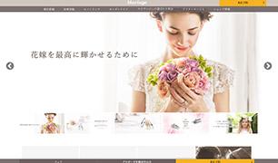 マリアージュ公式サイトイメージ