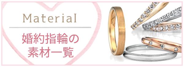 Material 婚約指輪の素材一覧