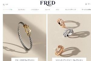 FRED(フレッド)公式サイトイメージ