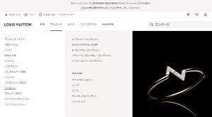 ルイ・ヴィトン公式サイトイメージ