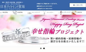 日本ダイヤモンド貿易公式サイトイメージ