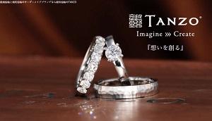 TANZO公式サイトイメージ